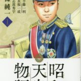 漫画感想/昭和天皇物語 1巻(能條純一・永福一成・半藤一利)