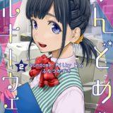 漫画感想/すんどめ!!ミルキーウェイ 2巻(ふなつかずき)