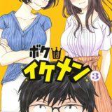 漫画感想/ボクはイケメン 3巻(きづきあきら+サトウナンキ)