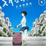 漫画感想/スタジオパルプ 1巻(久米田康治)