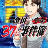 漫画感想/金田一37歳の事件簿(天樹征丸・さとうふみや)