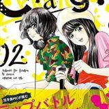 漫画感想/Change! 2巻(曽田正人・冨山玖呂)