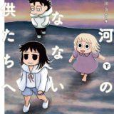 漫画感想/銀河の死なない子供たちへ 下巻(施川ユウキ)