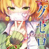 漫画感想/ド級編隊エグゼロス 6巻(きただりょうま)