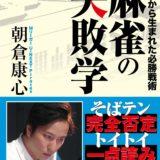 読書感想/麻雀の失敗学(朝倉康心)