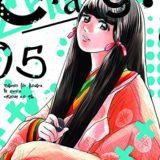 漫画感想/Change! 5巻(曽田正人・冨山玖呂)