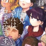 ◆漫画感想/古見さんはコミュ症です。14巻(オダトモヒト)