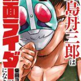 漫画感想/東島丹三郎は仮面ライダーになりたい 1巻(柴田ヨクサル)