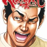 漫画感想/べしゃり暮らし 20巻(森田まさのり)