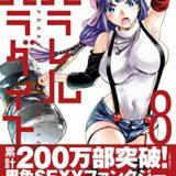 漫画感想/パラレルパラダイス 8巻(岡本倫)